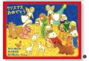 【Olives掲載/取り寄せ】クリスマス1/2カード (10枚入り) D 59739の商品画像