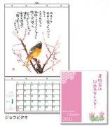 【DAG掲載/取り寄せ】星野富弘詩画集カレンダー 輝くいのちに 心をかさねて。の商品画像