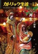 【取り寄せ】カトリック生活 2020年12月号の商品画像