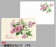 【DAG掲載/取り寄せ】一筆箋花ひらいて バラ 006の商品画像