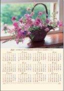 【DAG掲載/取り寄せ】ホームカレンダー 「Grace to You」 59843の商品画像