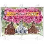 【DAG掲載】花・祈り・そして教会カレンダー2021 (26028)の商品画像