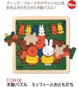 【DAG掲載/取り寄せ】木製パズル ミッフィーとおともだち CC9410の商品画像