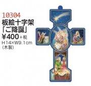 【DAG掲載/取り寄せ】板絵十字架 「ご降誕」 10304の商品画像