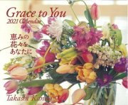【50%OFF】【Olives掲載/取り寄せ】2021年壁掛けカレンダー Grace to You 恵みの花々をあなたに 59854の商品画像