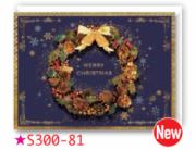 【DAG掲載/取り寄せ】クリスマスカード S300-81の商品画像