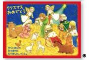 【Olives掲載/取り寄せ】クリスマス1/2カード  D 59739の商品画像