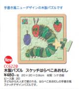 【DAG掲載/取り寄せ】木製パズル スケッチはらぺこあおむし CC6220の商品画像