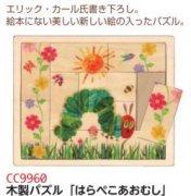 【DAG掲載/取り寄せ】木製パズル「はらぺこあおむし」 CC9960の商品画像
