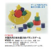 【DAG掲載/取り寄せ】木製お月さまお星さまバランスゲーム CC9620の商品画像