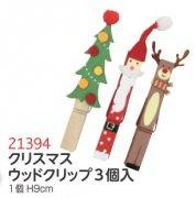 【DAG掲載/取り寄せ】クリスマスウッドクリップ3個入 21394の商品画像
