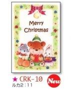 【DAG掲載/取り寄せ】クリスマスカード クマ CRK-10の商品画像