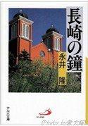 032 アルバ文庫 長崎の鐘 の商品画像