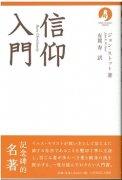 信仰入門 (ニュークラシック・シリーズ)の商品画像
