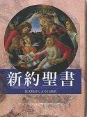新約聖書A6判 原文校訂による口語訳(フランシスコ会訳聖書 FB-A6Nの商品画像