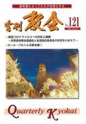 季刊『教会』NO.121   2020年冬季号の商品画像