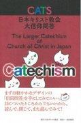 CATS 日本キリスト教会大信仰問答 ビジュアル版の商品画像