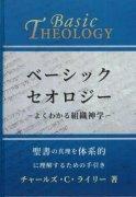 Basic Theology ベーシック セオロジー よくわかる組織神学の商品画像
