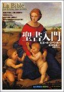 聖書入門 「知の再発見」双書93の商品画像