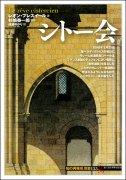 シトー会 「知の再発見」双書155の商品画像