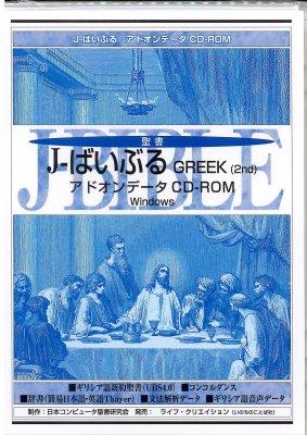 【10%OFF】J-ばいぶるシリーズ  J-ばいぶる Greek(2nd) CD-ROM Software (Windows10対応版)(48201)の商品画像