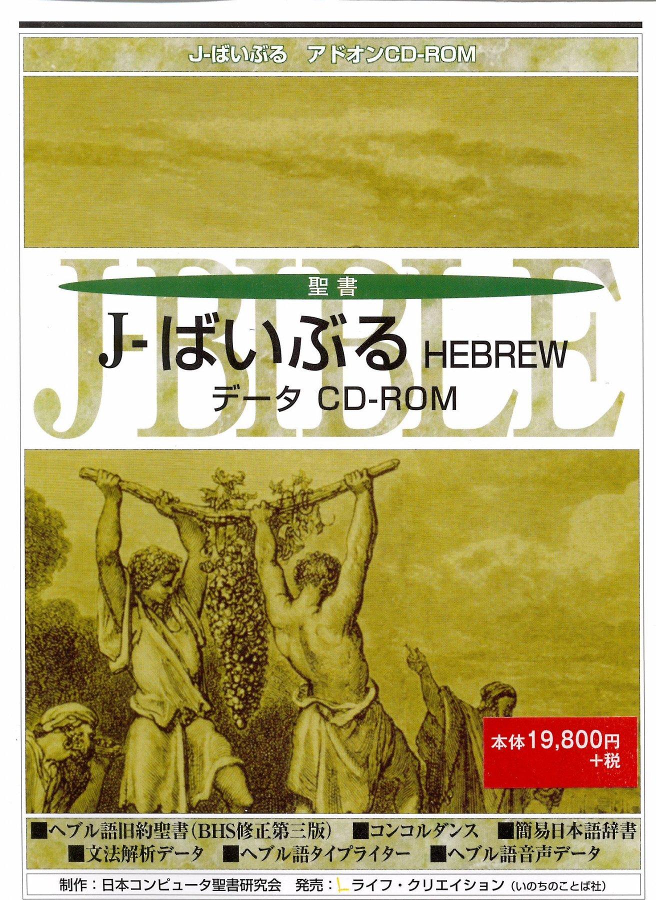 【10%OFF】J-ばいぶるシリーズ  J-ばいぶる Hebrew(3rd) CD-ROM Software for Windows(Windows10対応版)(79563)の商品画像