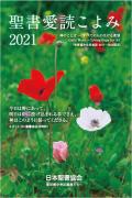 聖書愛読こよみ2021の商品画像