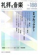 礼拝と音楽188 2021年WINTER ブルックナーの商品画像