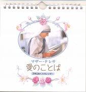 日めくりカレンダー マザー・テレサ 愛のことば (NIK403)の商品画像