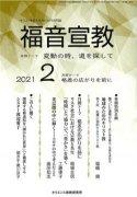 【取り寄せ】福音宣教 2021年2月号の商品画像