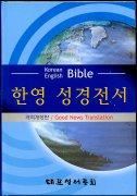 韓国語/英語対照 旧新約聖書<br>改訳改定版/GNT<br>NKG73EDIの商品画像