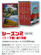 DVD スーパーブック(SuperBook) シーズン2<br>通常価格19800円 ▶ 特価13200円<br>※2021年4月30日まで<img class='new_mark_img2' src='https://img.shop-pro.jp/img/new/icons34.gif' style='border:none;display:inline;margin:0px;padding:0px;width:auto;' />の商品画像