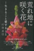 荒れ地に咲く花 生きること愛することの商品画像