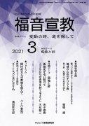 【取り寄せ】福音宣教 2021年3月号の商品画像