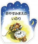 こどものいのりシリーズ おやすみまえのいのり [1694]の商品画像