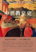 中世教皇史 改訂増補版の商品画像