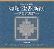 CD 【特価】聴く聖書 新約聖書 新改訳2017 (48876)の商品画像