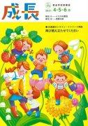 【取り寄せ】成長(教会学校教案誌)173号 2021.4.5.6月の商品画像