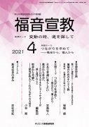 【取り寄せ】福音宣教 2021年4月号の商品画像