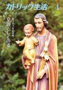 【取り寄せ】カトリック生活 2021年4月号の商品画像