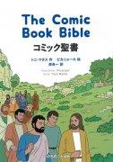 コミック聖書の商品画像