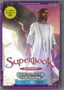 【DVD】 死なないで、イエス様 スーパーブックの商品画像