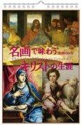 聖画日めくり 名画で味わうキリストの生涯 (54393)の商品画像