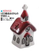 【DAG掲載/取り寄せ】LED教会おきもの NIK416の商品画像