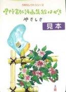 星野富弘詩画集絵はがき <br />「やさしさ」(1202)の商品画像