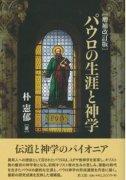パウロの生涯と神学 増補改訂版の商品画像
