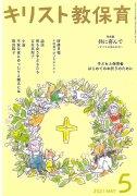 【取り寄せ】キリスト教保育 2021年5月号の商品画像