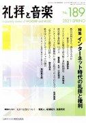 礼拝と音楽 No.189 2021年SPRING インターネット時代の礼拝と権利の商品画像