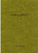 日本聖公会法憲法規(2021年4月4日発行)の商品画像