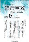 【取り寄せ】福音宣教 2021年5月号の商品画像